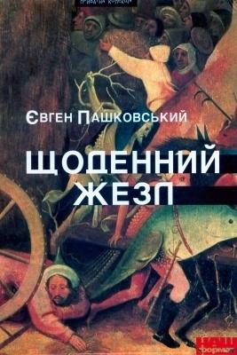 Щоденний жезл Євген Пашковський