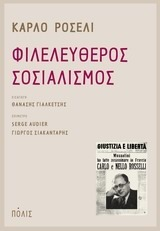 Φιλελεύθερος Σοσιαλισμός  by  Carlo Rosselli