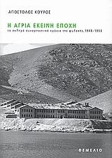 Η άγρια εκείνη εποχή.Τα σκληρά συναρπαστικά χρόνια της φυλακής, 1948-1958 Απόστολος Κούρος