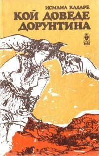 Кой доведе Дорунтина  by  Ismail Kadare