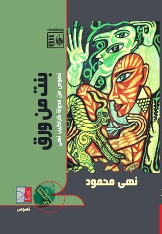 بنت من ورق  by  نهى محمود