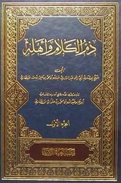 ذم الكلام وأهله  by  أبو إسماعيل الهروي
