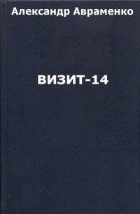 Визит-14  by  Александр Михайлович Авраменко