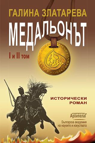 Медальонът I и II том  by  Галина Златарева