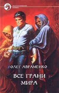 Все грани мира (Грани, #1) Oleg Avramenko