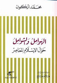 الهوامل و الشوامل  by  Mohammed Arkoun