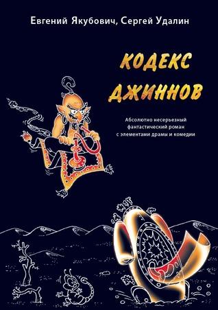Кодекс джиннов  by  Евгений Якубович
