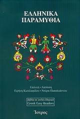 Ελληνικά Παραμύθια Σειρά πρώτη  by  Ειρήνη Κιουλαφίδου