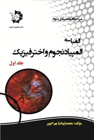 الفبای المپیاد نجوم و اخترفیزیک جلد اول محمد پیام بهرامپور