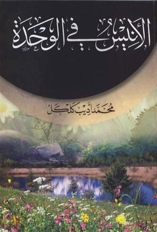 الأنيس في الوحدة محمد أديب كلكل