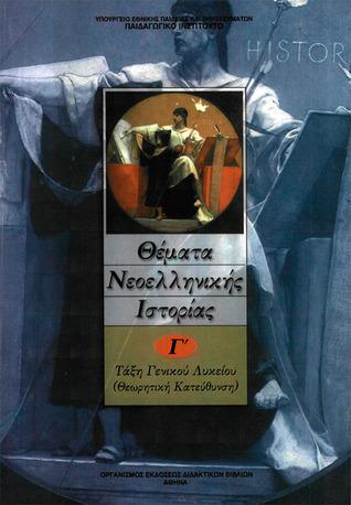Θέματα Νεοελληνικής Ιστορίας  by  Georgios Margaritis
