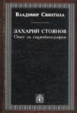Захарий Стоянов. Опит за социобиография Владимир Свинтила