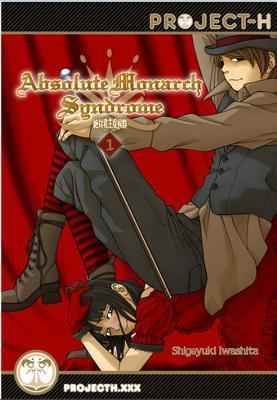 Absolute Monarch Syndrome Volume 1  by  Shigeyuki Iwashita