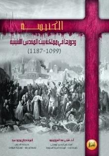 الكنيسة ودورها في مملكة بيت المقدس اللاتينية 1099 - 1187  by  فتحي عبد العزيز محمد