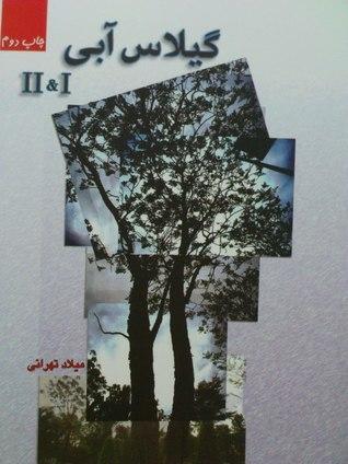 گیلاس آبی 1و2  by  میلاد تهرانی