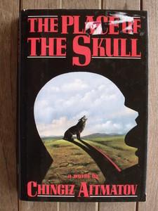 The Place Of The Skull: Novel  by  Chingiz Aitmatov