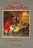 رحلات جلفر  by  Jonathan Swift