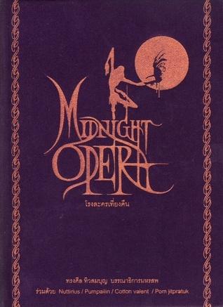 Midnight Opera โรงละครเที่ยงคืน  by  ทรงศีล ทิวสมบุญ