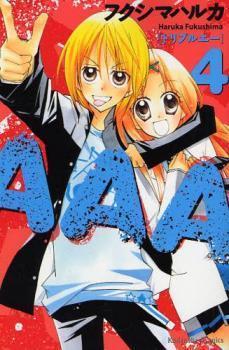AAA, Vol. 04 Haruka Fukushima