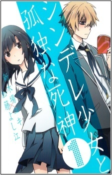 Shindere Shoujo to Kodoku na Shinigami, Volume 1 Yuki Shinkiba