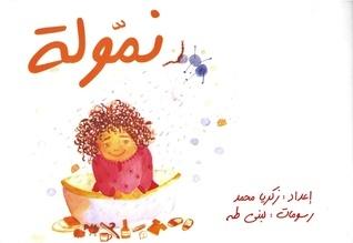 Namoola نمولة  by  زكريا محمد