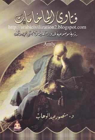 فتاوى الحاخامات  by  منصور عبد الوهاب