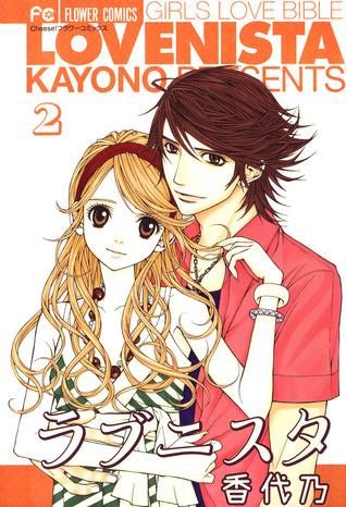 Lovenista, Vol. 02 Kayono