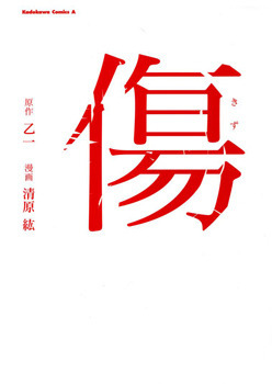 傷 [Kizu] Otsuichi