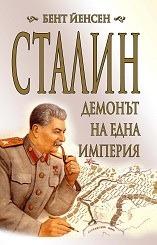 Сталин - Демонът на една империя  by  Bent Jensen