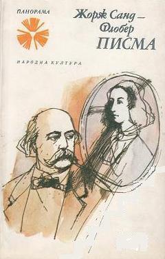 """Писма (Библиотека """"Панорама"""", #203) George Sand"""