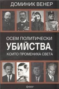 Осем политически убийства, които промениха света Dominique Venner