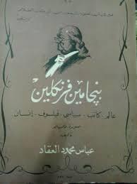 بنجامين فرنكلين: عالم, كاتب, سياسي, فيلسوف, إنسان  by  عباس محمود العقاد