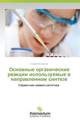 Osnovnye Organicheskie Reaktsii Ispolzuemye V Napravlennom Sinteze  by  Ismailov Sokhrab