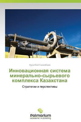 Innovatsionnaya Sistema Mineralno-Syrevogo Kompleksa Kazakhstana  by  Sikhimbaev Muratbay