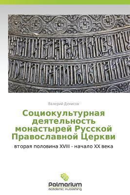 Sotsiokulturnaya Deyatelnost Monastyrey Russkoy Pravoslavnoy Tserkvi  by  Denisov Valeriy