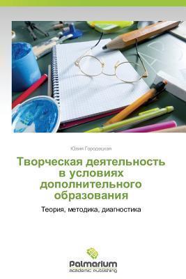 Tvorcheskaya Deyatelnost V Usloviyakh Dopolnitelnogo Obrazovaniya  by  Yuliya Gorodetskaya