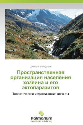 Prostranstvennaya Organizatsiya Naseleniya Khozyaina I Ego Ektoparazitov  by  Verzhutskiy Dmitriy