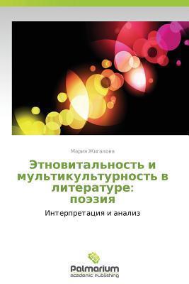 Etnovitalnost I Multikulturnost V Literature: Poeziya  by  Zhigalova Mariya