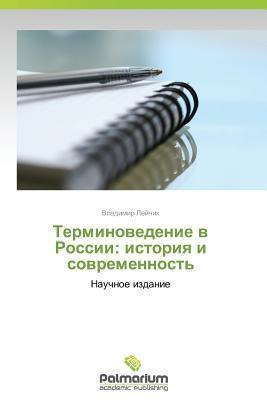 Terminovedenie V Rossii: Istoriya I Sovremennost  by  Leychik Vladimir