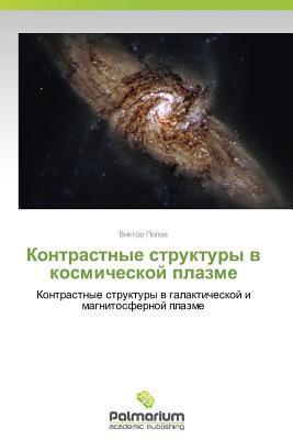 Kontrastnye Struktury V Kosmicheskoy Plazme Popov Viktor