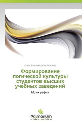 Formirovanie Logicheskoy Kultury Studentov Vysshikh Uchebnykh Zavedeniy  by  Yakovleva Elena Vladimirovna