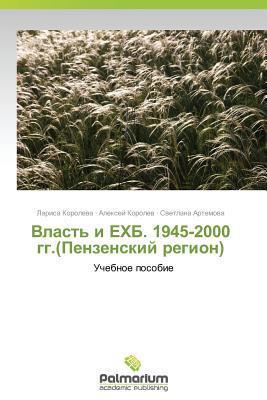Vlast I Ekhb. 1945-2000 Gg. Larisa Koroleva
