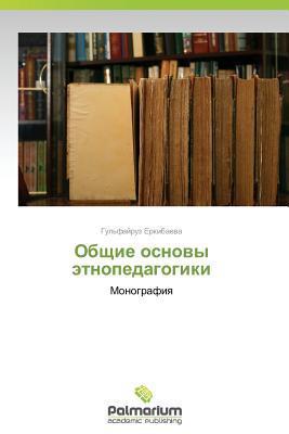Obshchie Osnovy Etnopedagogiki Erkibaeva Gulfayruz