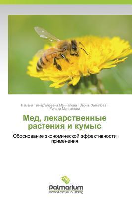Med, Lekarstvennye Rasteniya I Kumys Mannapova Ramziya Timergaleevna