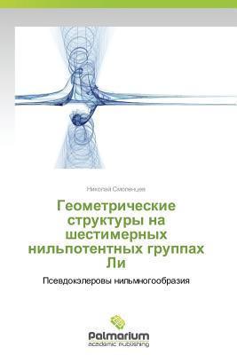 Geometricheskie Struktury Na Shestimernykh Nilpotentnykh Gruppakh Li  by  Smolentsev Nikolay