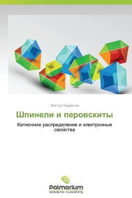 Shpineli I Perovskity Виктор Парфенов