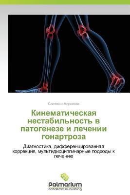 Kinematicheskaya Nestabilnost V Patogeneze I Lechenii Gonartroza Koroleva Svetlana