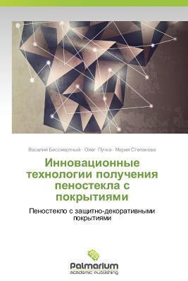 Innovatsionnye Tekhnologii Polucheniya Penostekla S Pokrytiyami Bessmertnyy Vasiliy