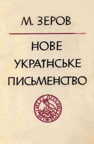 Нове українське письменство  by  Микола Зеров