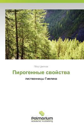 Пирогенные свойства Pyotr Tsvetkov